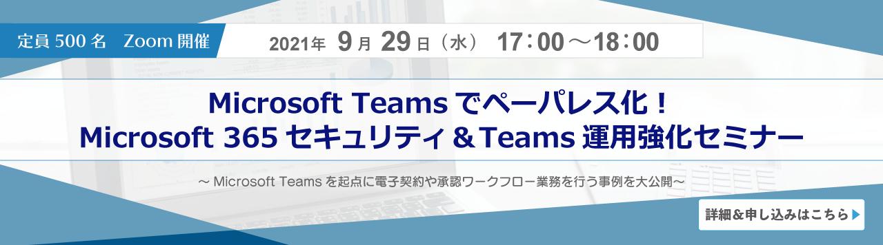 Microsoft Teamsでペーパレス化! テレワーク環境にて業務効率を向上するMicrosoft Teamsのさらなる活用術とは!?