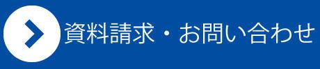 問い合わせボタン.jpg